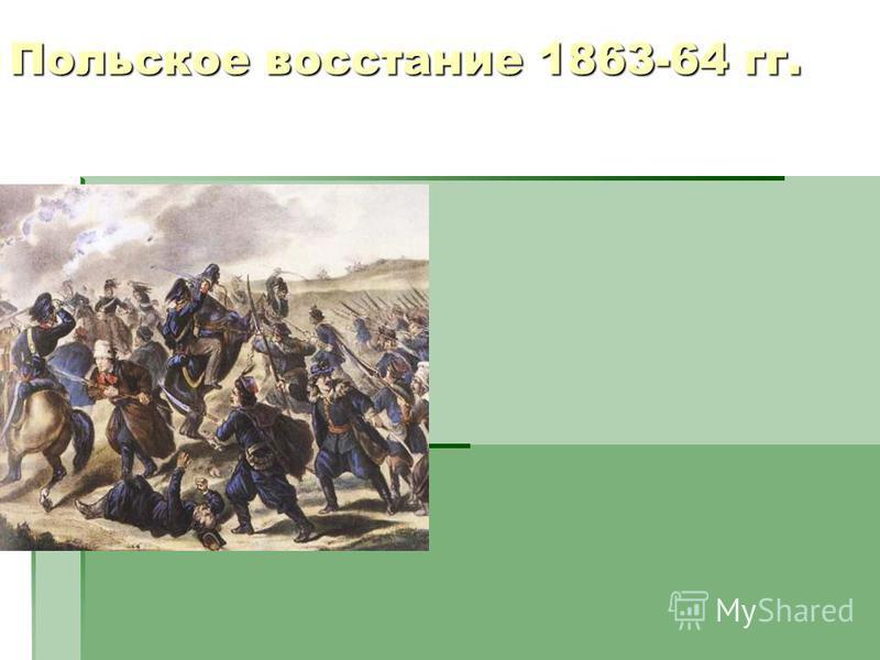 Польское восстание 1863-64 гг.