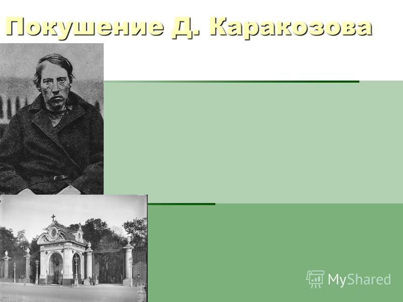 Покушение Д. Каракозова