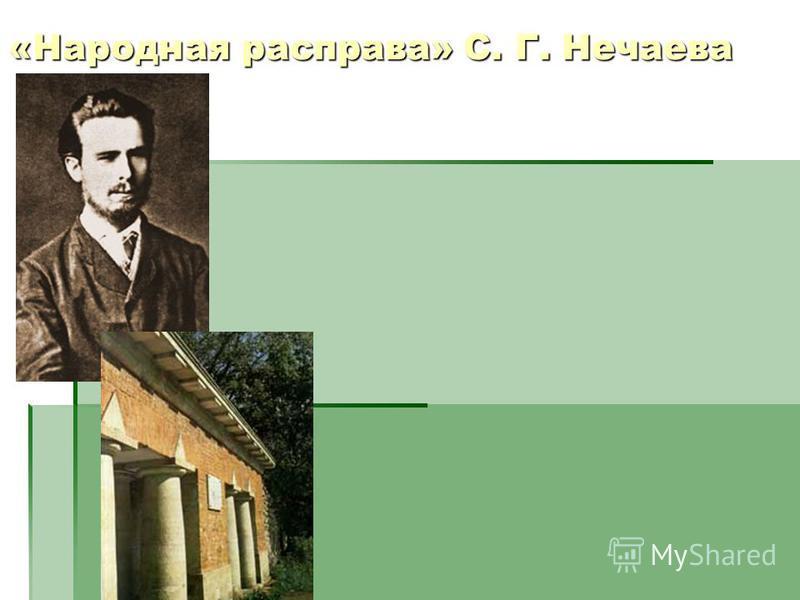 «Народная расправа» С. Г. Нечаева