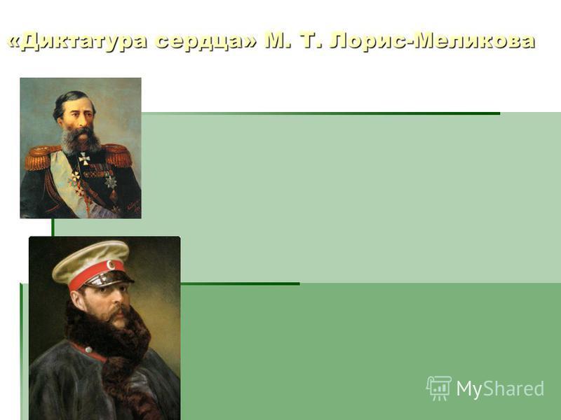«Диктатура сердца» М. Т. Лорис-Меликова