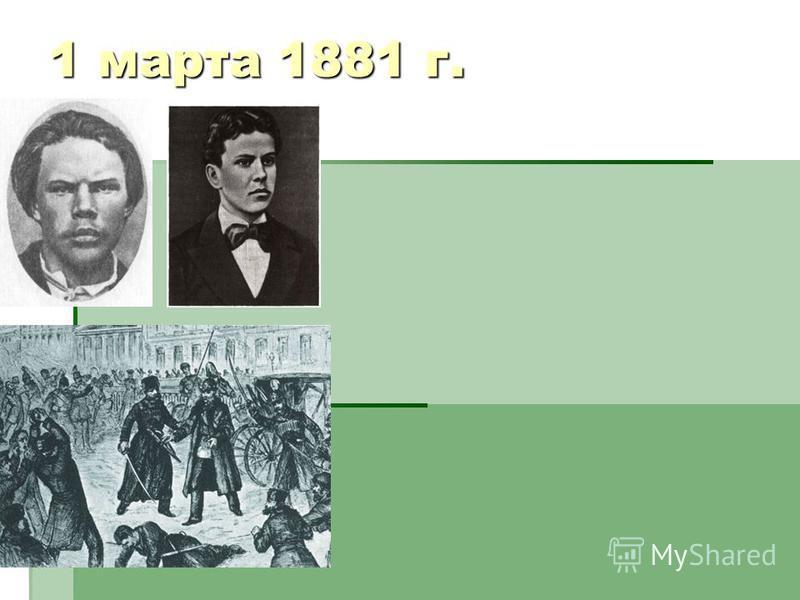 1 марта 1881 г.