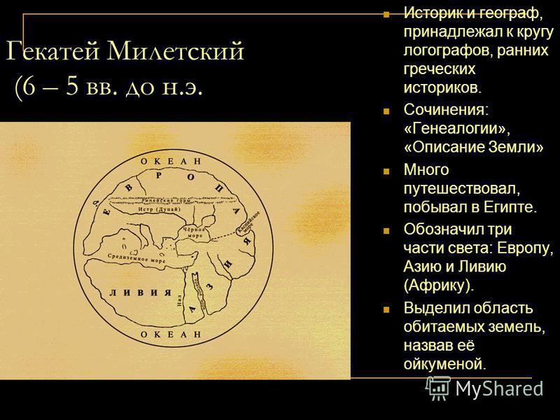 Анаксимен (6 в. до н. э.) Ученик Анаксимандра, автор сочинения «О природе», последний известный представитель милетской школы. Отказался от идеи апейрона и рассматривал в качестве первоначала воздух, который сгущаясь, образует все объекты. Считал, чт