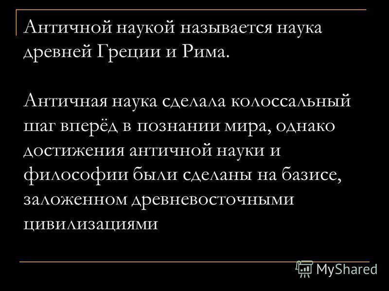 Античная наука Автор слайдов: кандидат философских наук Грачёв Михаил Вячеславович