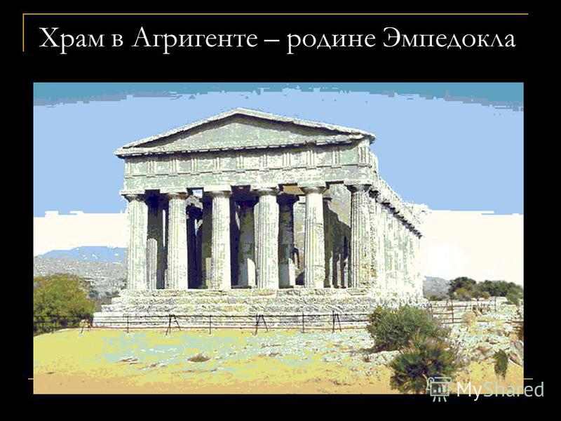 Эмпедокл (5 в. до н.э.) Древнегреческий философ, жил в городе Агригент в Сицилии. Знаменит как оратор, инженер и поэт. Воззрения Эмпедокла были изложены им в поэмах «О природе» и «Очищения», дошедших до нас в фрагментах. Признавал существование тради