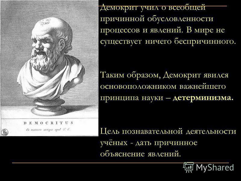 Демокрит (460 - 370 гг. до н. э.) Древнегреческий философ, один из основоположников античного атомизма (наряду с Левкиппом). Родился в Абдерах. Ему принадлежали сочинения «Большой мирострой» и «Малый мирострой». Впервые вводит понятия «макрокосм» (вс