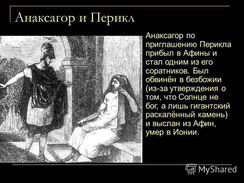 Анаксагор (5 в. до н. э.) Древнегреческий философ. Автор сочинения «О природе». Учил о том, что всё состоит из мельчайших частиц (гомеомерий), обладающих теми же качествами, что и вещи, которые из них составлены. Гомеомерии делимы до бесконечности. В