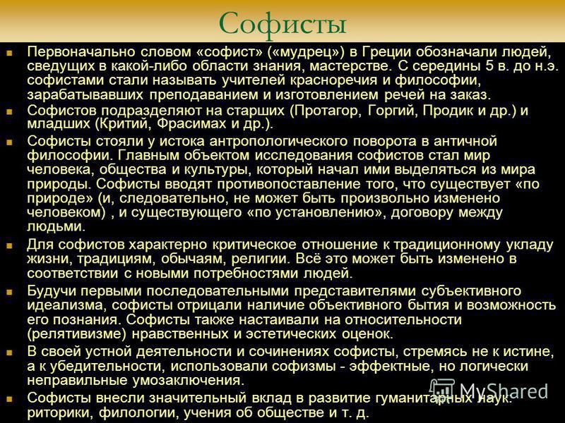 Алкмеон (6 – 5 вв. до н. э.) Древнегреческий врач, родился в Кротоне, испытывал воздействие пифагореизма. В своих сочинениях развивал учение о человеке как микрокосме. Рассматривал организм как систему сбалансированных противоположностей. «Сохраняет