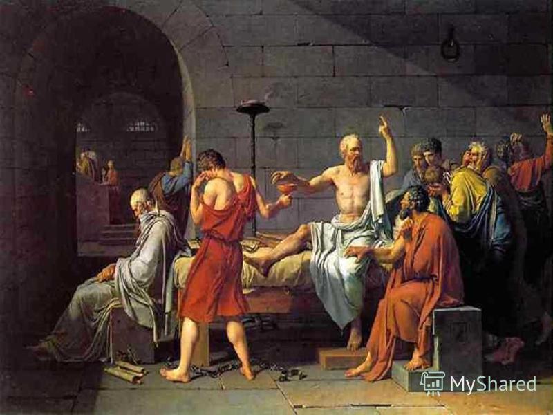Сократ (470 - 399 гг. до н. э.) Древнегреческий философ, жил в Афинах; не оставил после себя ни одного сочинения. О жизни и взглядах Сократа известно из произведений его учеников Платона и Ксенофонта. Считал бесполезными занятия естествознанием, поск