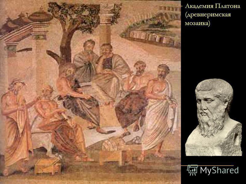 Биологическая и медицинская проблематика в произведениях Платона Платон является одним из зачинателей телеологического подхода к исследованию организмов. Устами Сократа Платон в диалогах много рассуждает о целесообразности различных органов животного