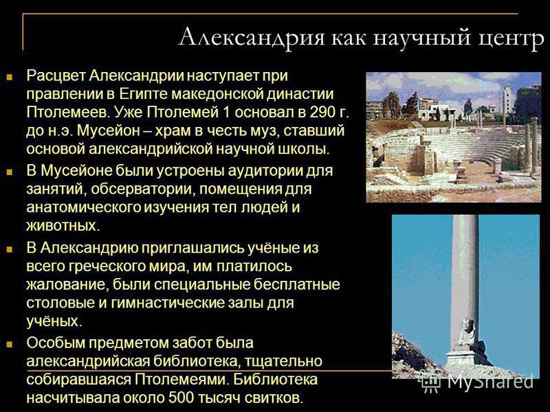 Основные черты эллинистической науки Эпоха эллинизма начинается после походов Александра Македонского в 330 гг. до н.э. и характеризуется значительным распространением ареала греческой культуры на восток. С другой стороны греческая культура отходит о