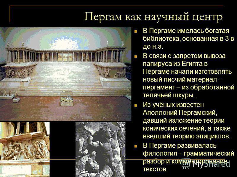 Александрийская библиотека (реконструкция)