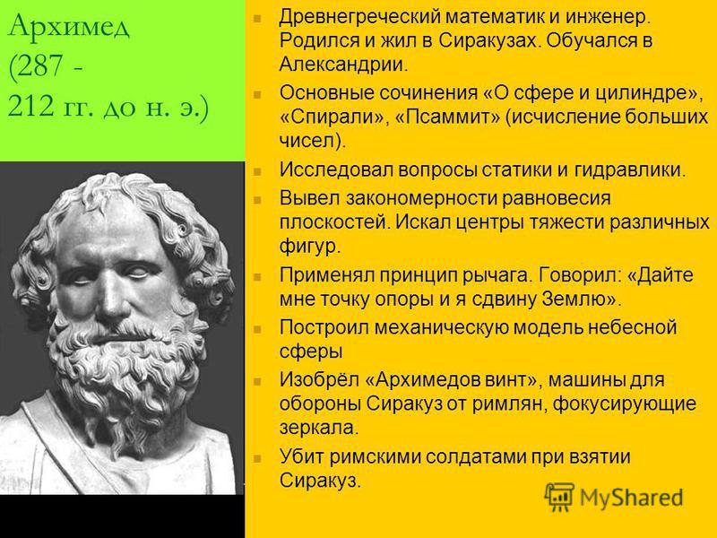 Карта проживания выдающихся учёных античности
