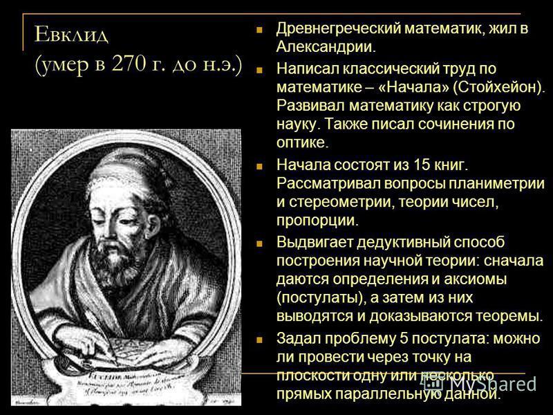 Аристарх Самосский (320 – 240 гг. до н.э.) Древнегреческий астроном и математик. Впервые выдвинул гелиоцентрическую систему мира, однако эта теория в античности не была принята. Допустил, что суточное движение неба происходит от вращения Земли вокруг