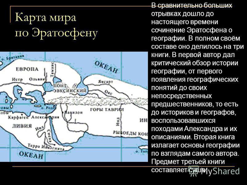 Метод измерения Эратосфеном диаметра Земли Эратосфен воспользовался тем фактом, что в день летнего солнцестояния в полдень в Александрии Солнце отстаёт от зенита на 1/50 часть большого круга, а в Сиене, находящейся на 5000 стадий южнее, оно оказывает
