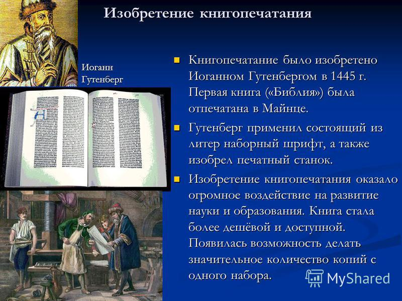 Изобретение книгопечатания Книгопечатание было изобретено Иоганном Гутенбергом в 1445 г. Первая книга («Библия») была отпечатана в Майнце. Книгопечатание было изобретено Иоганном Гутенбергом в 1445 г. Первая книга («Библия») была отпечатана в Майнце.