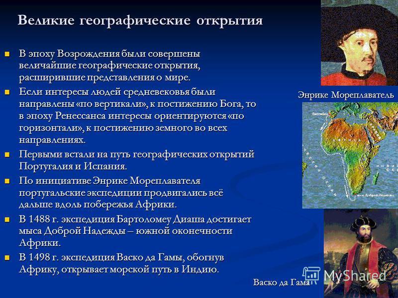 Великие географические открытия В эпоху Возрождения были совершены величайшие географические открытия, расширившие представления о мире. В эпоху Возрождения были совершены величайшие географические открытия, расширившие представления о мире. Если инт
