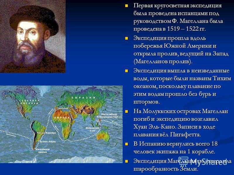 Первая кругосветная экспедиция была проведена испанцами под руководством Ф. Магеллана была проведена в 1519 – 1522 гг. Первая кругосветная экспедиция была проведена испанцами под руководством Ф. Магеллана была проведена в 1519 – 1522 гг. Экспедиция п