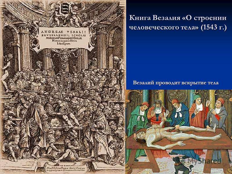 Книга Везалия «О строении человеческого тела» (1543 г.) Везалий проводит вскрытие тела