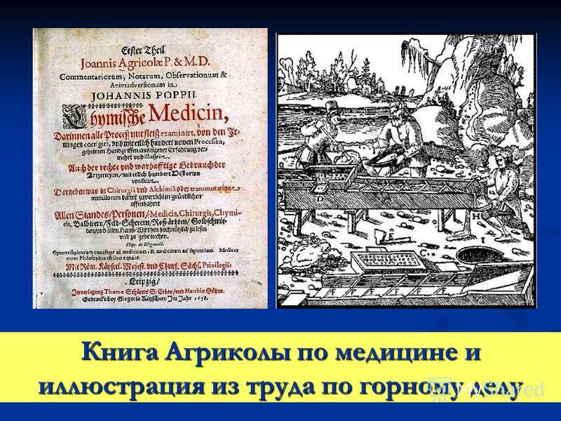 Книга Агриколы по медицине и иллюстрация из труда по горному делу