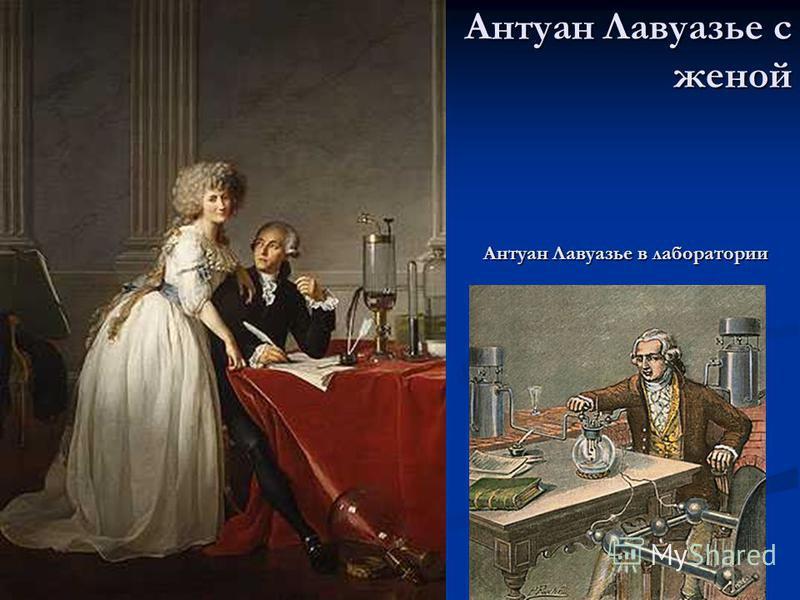 Антуан Лавуазье с женой Антуан Лавуазье в лаборатории