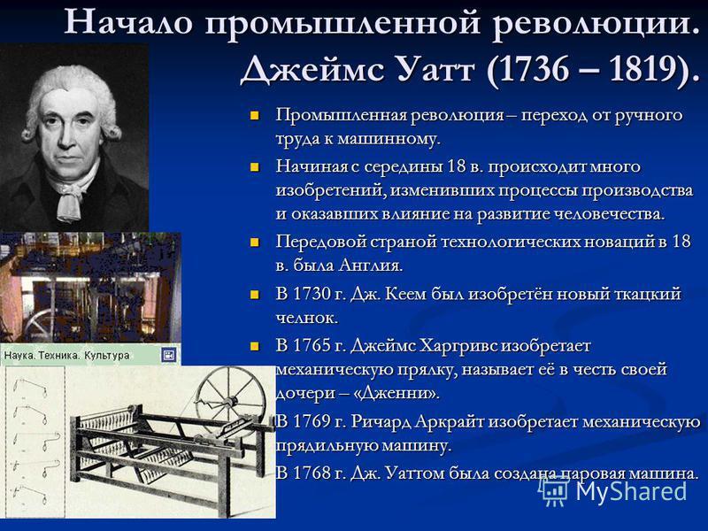 Начало промышленной революции. Джеймс Уатт (1736 – 1819). Промышленная революция – переход от ручного труда к машинному. Промышленная революция – переход от ручного труда к машинному. Начиная с середины 18 в. происходит много изобретений, изменивших