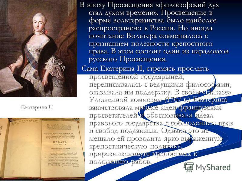 В эпоху Просвещения «философский дух стал духом времени». Просвещение в форме вольтерианства было наиболее распространено в России. Но иногда почитание Вольтера совмещалось с признанием полезности крепостного права. В этом состоит один из парадоксов