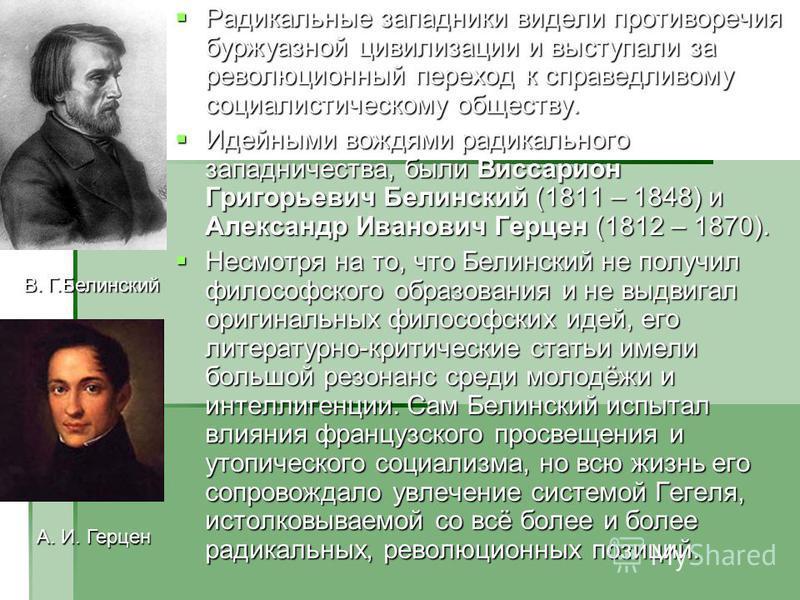 Радикальные западники видели противоречия буржуазной цивилизации и выступали за революционный переход к справедливому социалистическому обществу. Радикальные западники видели противоречия буржуазной цивилизации и выступали за революционный переход к