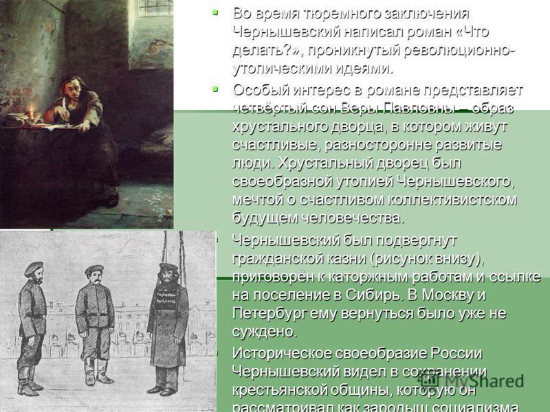 Во время тюремного заключения Чернышевский написал роман «Что делать?», проникнутый революционно- утопическими идеями. Во время тюремного заключения Чернышевский написал роман «Что делать?», проникнутый революционно- утопическими идеями. Особый интер