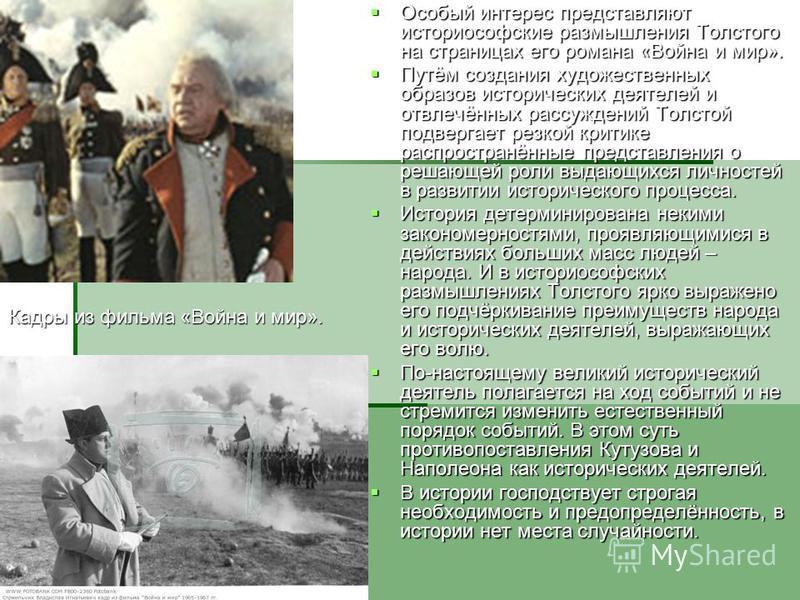 Особый интерес представляют историософские размышления Толстого на страницах его романа «Война и мир». Особый интерес представляют историософские размышления Толстого на страницах его романа «Война и мир». Путём создания художественных образов истори