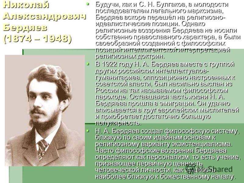 Николай Александрович Бердяев (1874 – 1948) Будучи, как и С. Н. Булгаков, в молодости последователем легального марксизма, Бердяев вскоре перешёл на религиозно- идеалистические позиции. Однако религиозные воззрения Бердяева не носили собственно право
