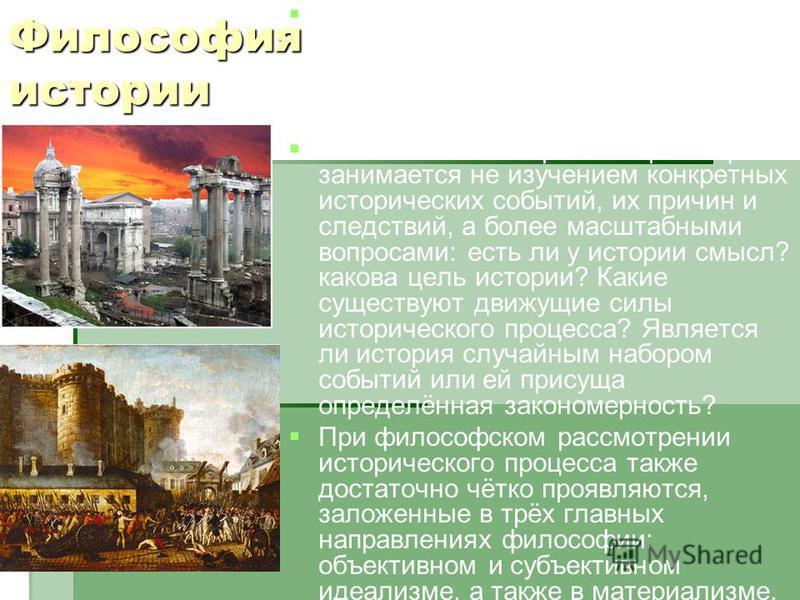 Процесс развития общества называется историей, поэтому одной из важнейших частей социальной философии является философия истории (историософия). В отличие от истории историософия занимается не изучением конкретных исторических событий, их причин и сл