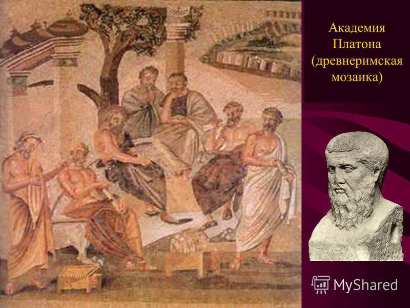 Академия Платона (древнеримская мозаика)