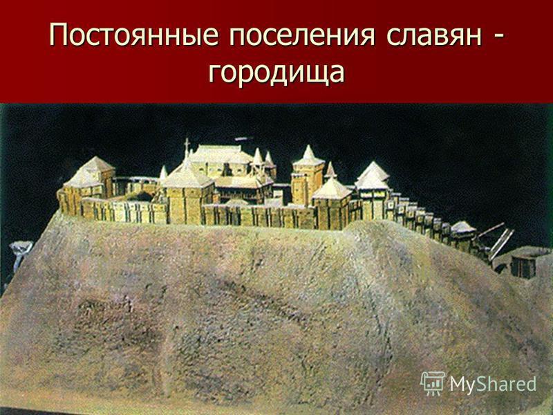 Постоянные поселения славян - городища