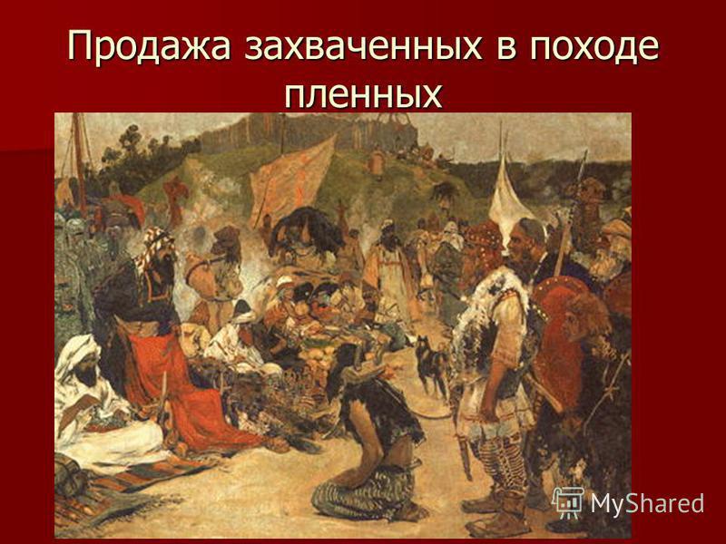 Продажа захваченных в походе пленных