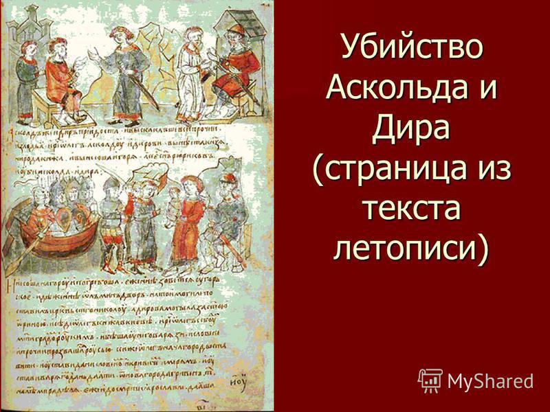 Убийство Аскольда и Дира (страница из текста летописи)
