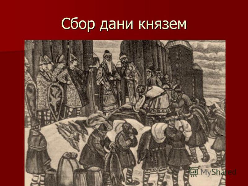 Сбор дани князем