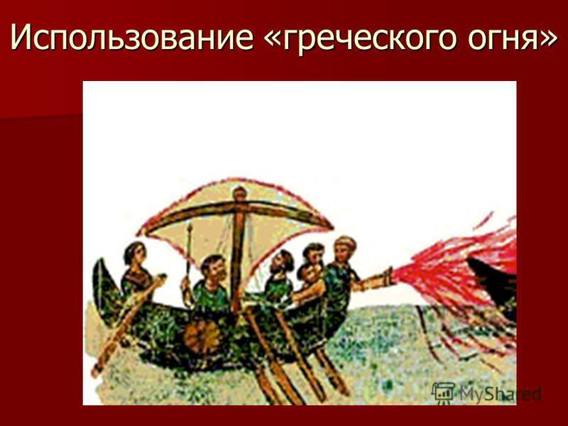 Использование «греческого огня»