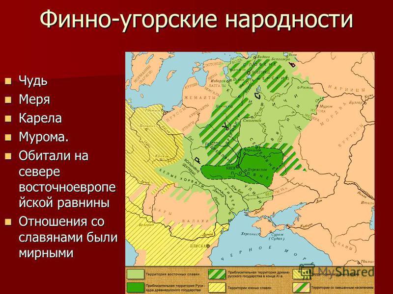 Финно-угорские народности Чудь Чудь Меря Меря Карела Карела Мурома. Мурома. Обитали на севере восточно европейской равнины Обитали на севере восточно европейской равнины Отношения со славянами были мирными Отношения со славянами были мирными