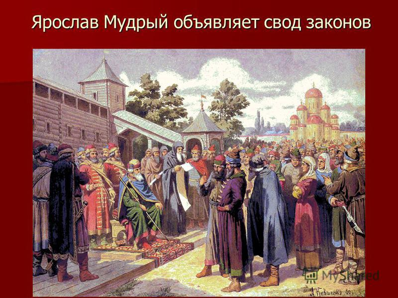 Ярослав Мудрый объявляет свод законов
