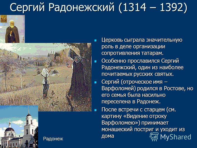 Сергий Радонежский (1314 – 1392) Церковь сыграла значительную роль в деле организации сопротивления татарам. Церковь сыграла значительную роль в деле организации сопротивления татарам. Особенно прославился Сергий Радонежский, один из наиболее почитае