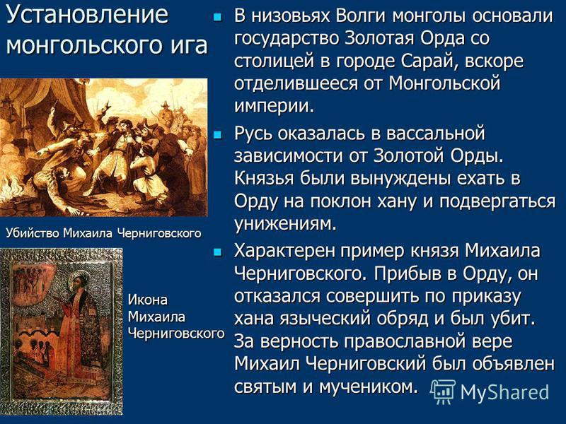 Установление монгольского ига В низовьях Волги монголы основали государство Золотая Орда со столицей в городе Сарай, вскоре отделившееся от Монгольской империи. В низовьях Волги монголы основали государство Золотая Орда со столицей в городе Сарай, вс
