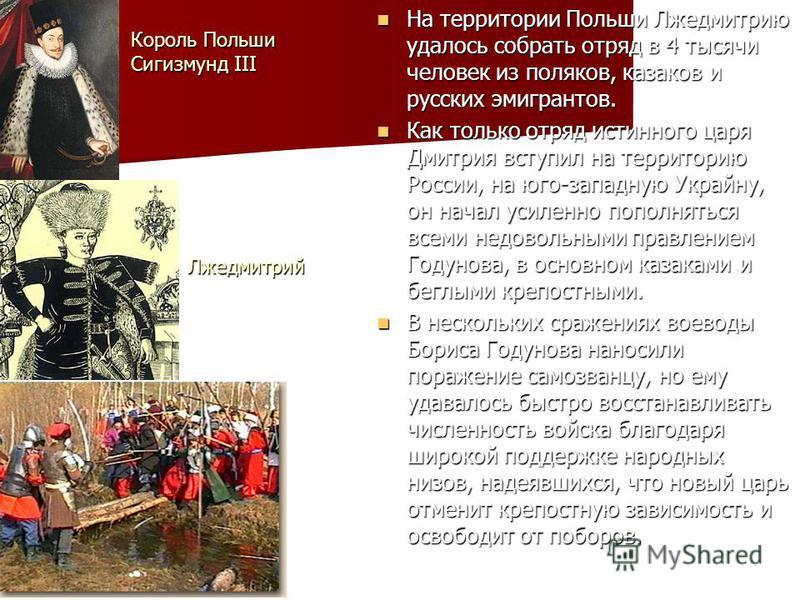 На территории Польши Лжедмитрию удалось собрать отряд в 4 тысячи человек из поляков, казаков и русских эмигрантов. На территории Польши Лжедмитрию удалось собрать отряд в 4 тысячи человек из поляков, казаков и русских эмигрантов. Как только отряд ист