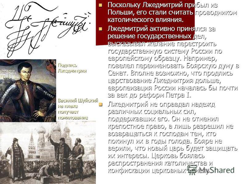 Поскольку Лжедмитрий прибыл из Польши, его стали считать проводником католического влияния. Поскольку Лжедмитрий прибыл из Польши, его стали считать проводником католического влияния. Лжедмитрий активно принялся за решение государственных дел, высказ
