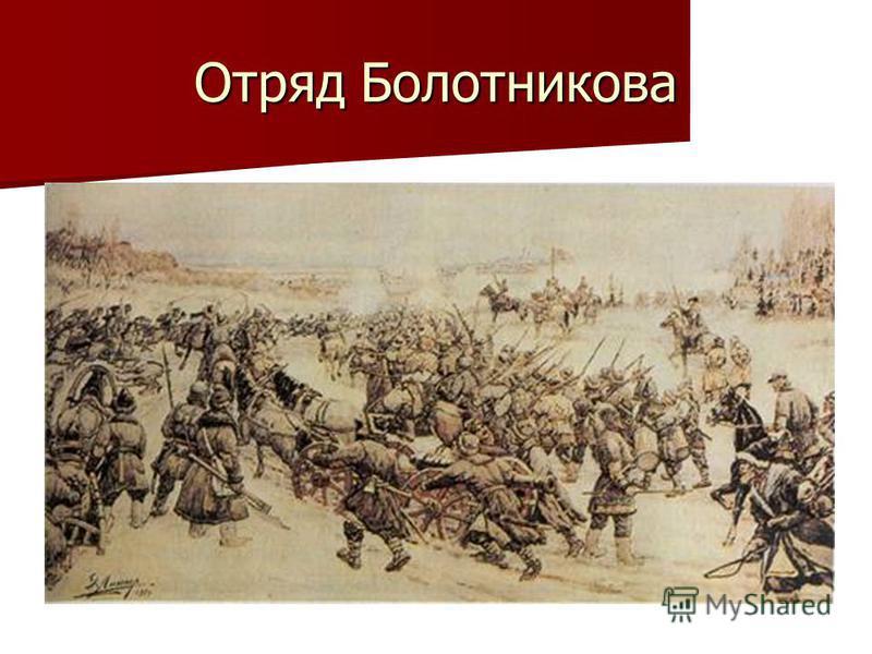 Отряд Болотникова