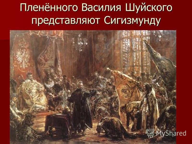 Пленённого Василия Шуйского представляют Сигизмунду
