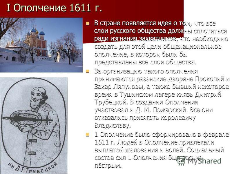 I Ополчение 1611 г. I Ополчение 1611 г. В стране появляется идея о том, что все слои русского общества должны сплотиться ради изгнания захватчиков, что необходимо создать для этой цели общенациональное ополчение, в котором были бы представлены все сл