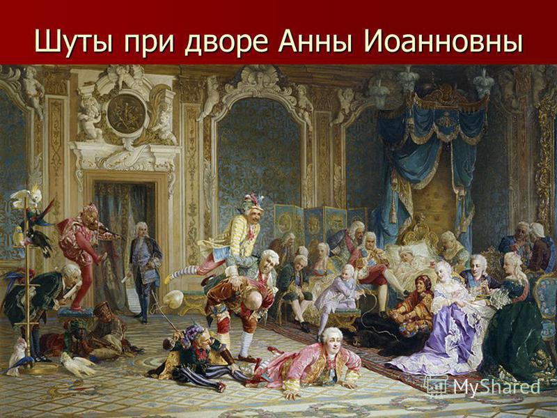 Шуты при дворе Анны Иоанновны