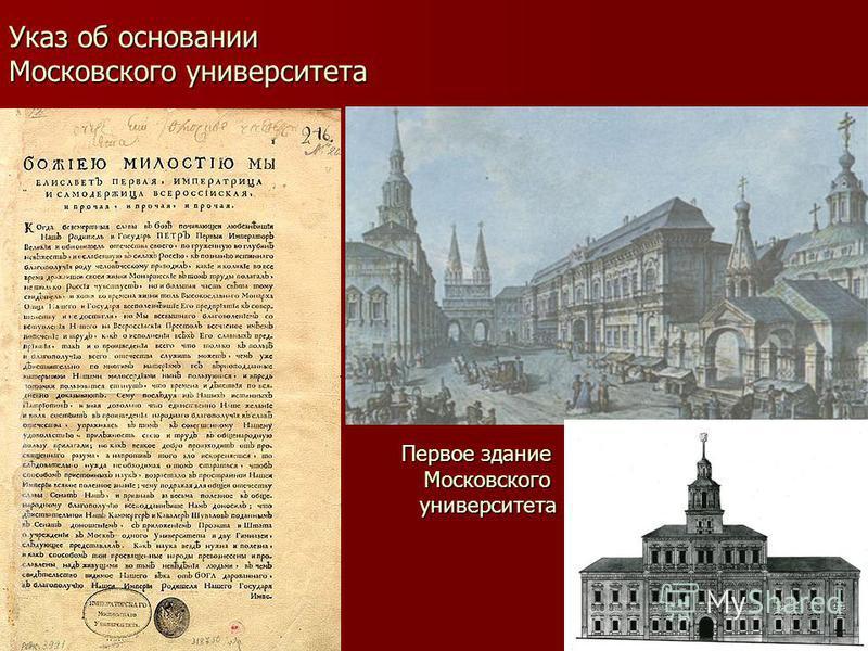Указ об основании Московского университета Первое здание Московскогоуниверситета