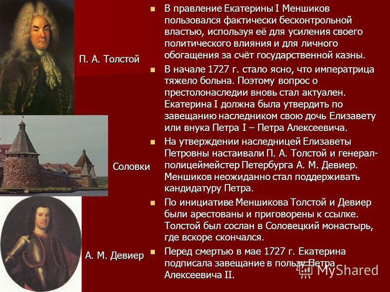 В правление Екатерины I Меншиков пользовался фактически бесконтрольной властью, используя её для усиления своего политического влияния и для личного обогащения за счёт государственной казны. В правление Екатерины I Меншиков пользовался фактически бес