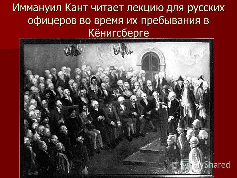 Иммануил Кант читает лекцию для русских офицеров во время их пребывания в Кёнигсберге